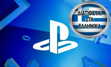 Και άλλα παιχνίδια έρχονται στα ελληνικά από τη Sony