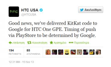 Έτοιμη η έκδοση 4.4 KitKat για το HTC One GPE