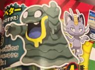 Pokemon Sun & Moon: Πρώτη ματιά στο Alolan Grimer - Νέες εξελίξεις Pokemon