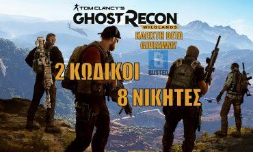 Flash Giveaway Ghost Recon Wildlands Κλειστή Beta