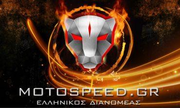 Τα προϊόντα της Motospeed κι επίσημα στην Ελλάδα