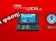 Τι φάση με τη Nintendo τελευταία (N2DS XL, E3 2017) | Podcast