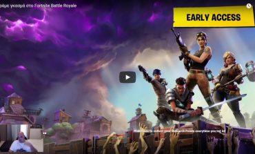 Βαράμε γκασμά στο Fortnite Battle Royale | Gameplay