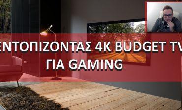 Εντοπίζοντας Budget 4K TV για Gaming