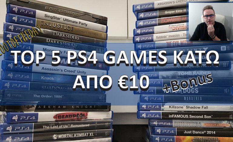 Top 5 PS4 Games κάτω από €10 + Bonus | #lootoftheday