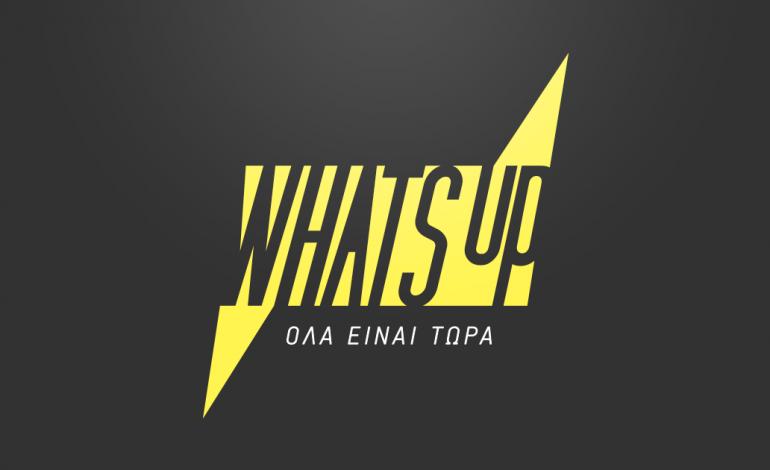 What's Up: 3GB δώρο για 3 μέρες