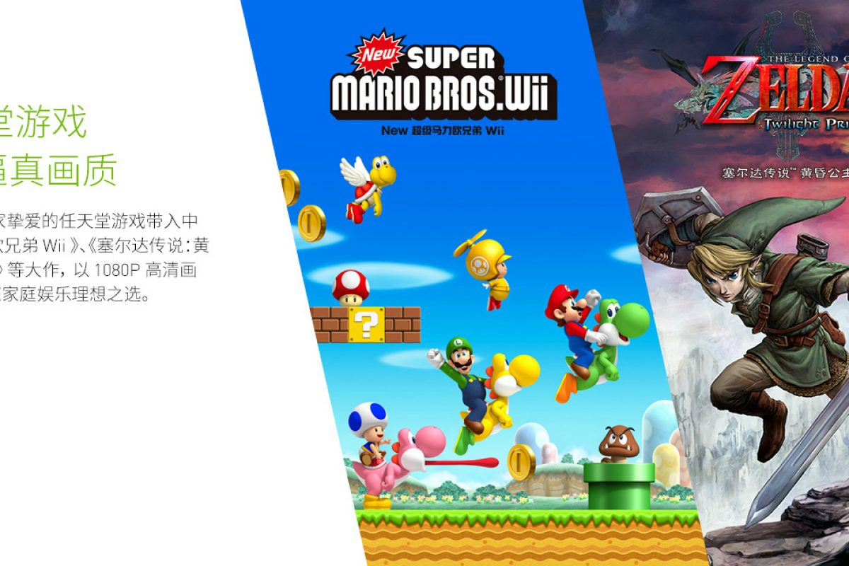 Παιχνίδια του GameCube και Wii στο nVidia Shield για την Κίνα