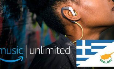 Amazon Music Unlimited: Διαθέσιμο σε Ελλάδα και Κύπρο
