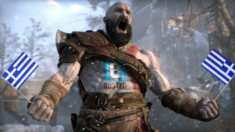 Το God of War έρχεται μεταγλωττισμένο στα ελληνικά και όχι μόνο!