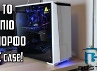 Το πιο όμορφο PC Case!