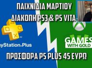 PlayStation Plus & Games with Gold Μαρτίου κι όχι μόνο!