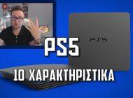 10 χαρακτηριστικά που θέλουμε στο PS5