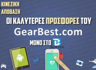 [Κινέζικη Απόβαση – μέρος 13ο]: Οι καλύτερες προσφορές σε gadgets του Gearbest