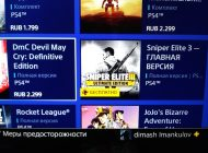 Διέρρευσαν τα παιχνίδια του PlayStation Plus για τον Οκτώβριο;