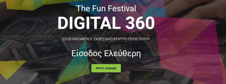 Έρχεται το Digital 360° event στις 25 & 26 Νοεμβρίου