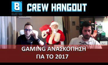 Gaming Ανασκόπηση για το 2017 | Crew Hangout