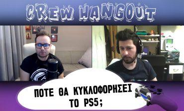 Πότε θα κυκλοφορήσει το PS5; | Crew Hangout Ep.17