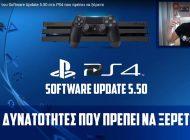 6 δυνατότητες του Software Update 5.50 στο PS4 που πρέπει να ξέρετε