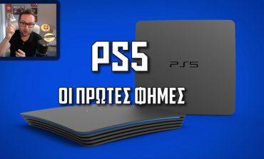 Οι πρώτες φήμες για τα specs του PS5