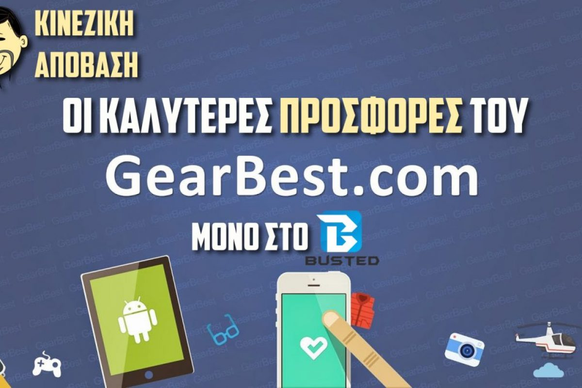 [Κινέζικη Απόβαση – μέρος 11ο]: Οι καλύτερες προσφορές σε gadgets του Gearbest
