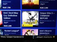 Διέρρευσαν παιχνίδια του PlayStation Plus για τον Οκτώβριο;