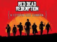 RED DEAD REDEMPTION: Η ιστορία έως σήμερα!
