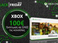 Οι Black Friday προσφορές του Xbox στην Ελλάδα