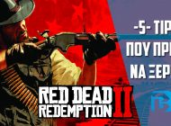 5 tips για το Red Dead Redemption 2 που ΠΡΕΠΕΙ να ξέρετε!