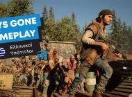 Αποκλειστικό Gameplay από DAYS GONE (Ελληνικοί Υπότιτλοι)